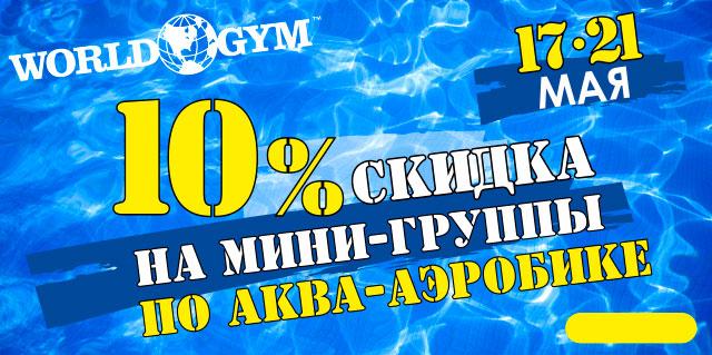 Тренируйся выгодно в бассейне фитнес-клуба World Gym-Звёздный!