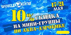 ���������� ������� � �������� ������-����� World Gym-�������!
