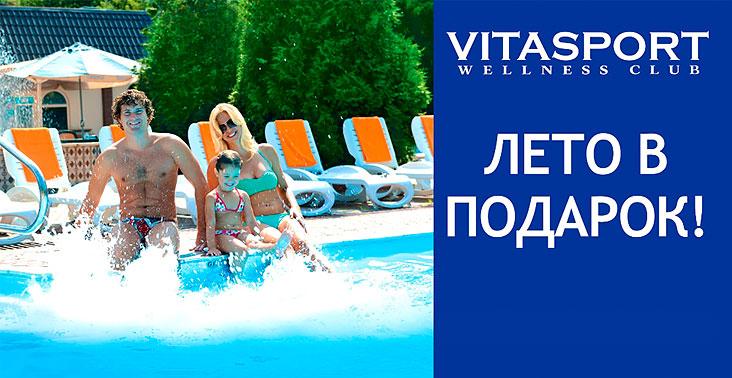 ���� � ������� � VITASPORT Wellness Club