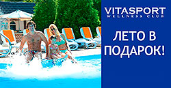 Лето в подарок в VITASPORT Wellness Club