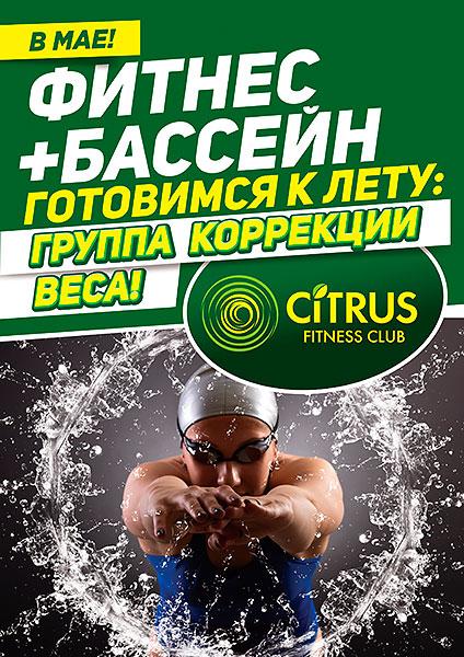 Акция мая: готовимся к лету по выгодной цене в Citrus Fitness Club!