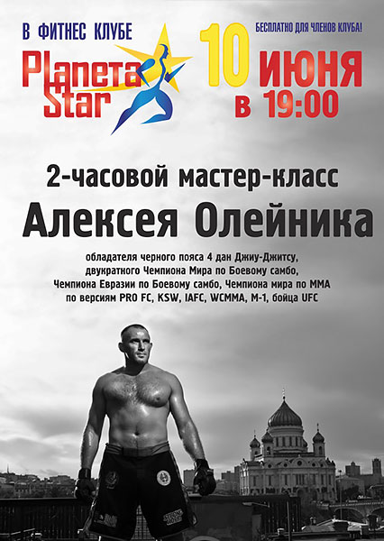 Мастер-класс Алексея Олейника в клубе Planeta Star