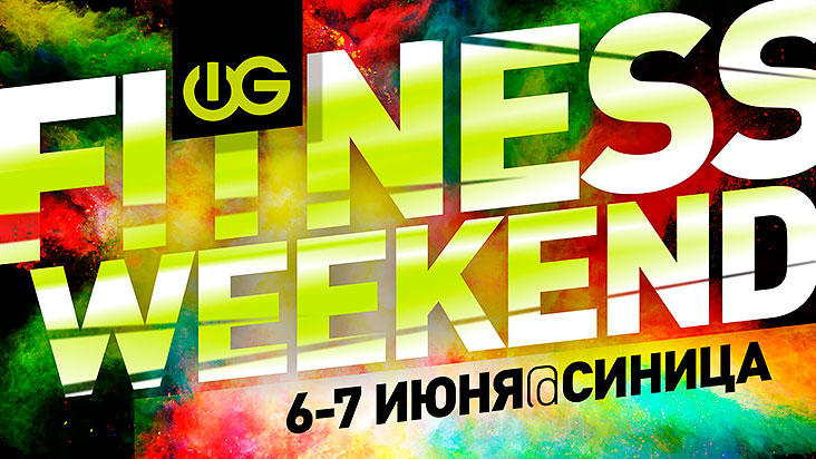 Стань профессионалом на Fitness Weekend15!