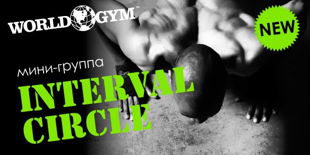 New! ����-������ Functional Tae-bo + Interval Circle. ����� ������ �������� � ��������� ���������� World Gym-�������.