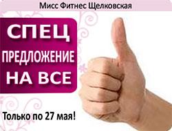 Только по 27 мая! Спецпредложение на все в «Мисс Фитнес Щелковская»!