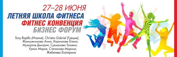 XI Международная летняя школа фитнеса Summer IFS