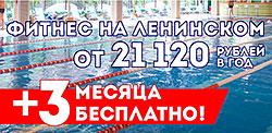 3 месяца фитнеса бесплатно в клубе «ФитнесМания»!