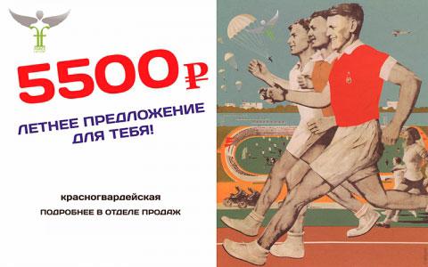 Летнее предложение 5500 рублей в клубе Force Factory на Красногвардейской!