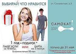 Выбирай что нравится! 1 год + подарок на выбор в клубе «Самокат»!