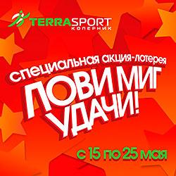 Лови миг удачи! Испытай свою удачу! Выиграй супер-приз от клуба «Terrasport Коперник»!