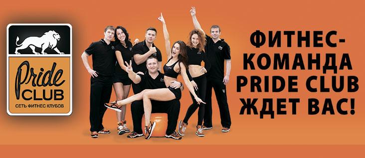 Фитнес-команда Pride Club ждет вас!
