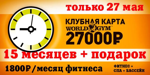 Майские жаркие скидки! Клубная карта на 15 месяцев по выгодной цене в клубе World Gym-Звёздный!