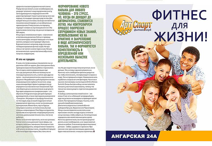 Управляющий фитнес-клуба «Арт-Спорт» Евгений Шатров дал интервью журналу «Фитнес-эксперт»