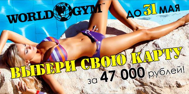 ������ ���� ����� � World Gym �����������!