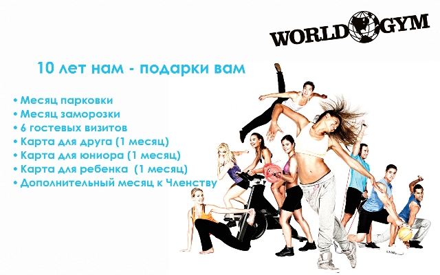 10 ��� ��� � ������� ��� � ����� World Gym �����������!