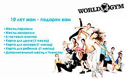 10 лет нам — подарки вам в клубе World Gym Дубининская!