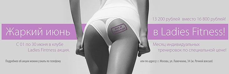 С 1 по 30 июня 2015 года клуб Ladies Fitness проводит акцию «Лето будет жарким»!
