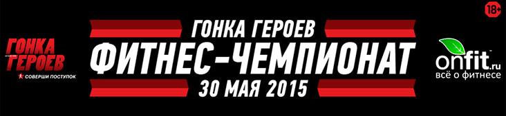 Фитнес-чемпионат «Гонка Героев» при поддержке Министерства обороны РФ