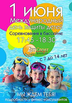 Соревнования в бассейне в честь Дня защиты детей в фитнес-клубе «Арт-Спорт»