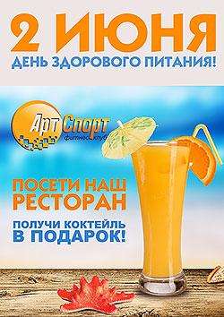 День здорового питания в клубе «Арт-Спорт»