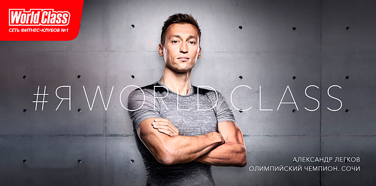 #ЯWORLDCLASS — специальное предложение до 31 июля в сети фитнес-клубов World Class!