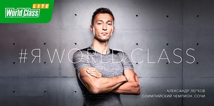 #ЯWORLDCLASS — фитнес тест-драйв. Специальное предложение в сети фитнес-клубов World Class Lite