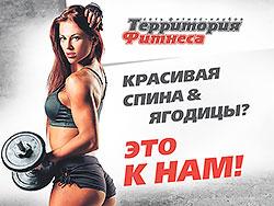 Лето в подарок в сети фитнес-клубов «Территории Фитнеса»!