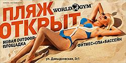Пляж открыт! World Gym Кутузовский приглашает!