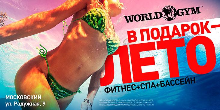 Лето в подарок в фитнес-клубе World Gym Московский!