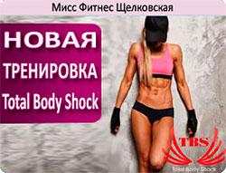 Новая тренировка TBS — Total Body Shock в фитнес-клубе «Мисс Фитнес Щелковская»!
