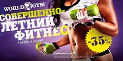 Совершенно летний фитнес со скидкой до 35% в World Gym Дубининская!