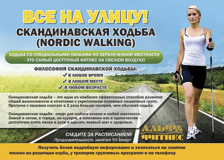 Скандинавская ходьба в клубе «Альфа-Фитнес»