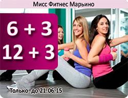 Акция 6+3 и 12+3 в клубе «Мисс Фитнес Марьино»!