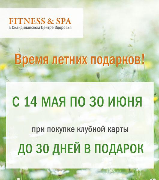 Время летних подарков в Fitness&SPA «Скандинавского Центра Здоровья»