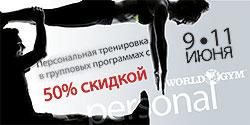 ������������ ���������� �� ������� 50% � World Gym-�������!