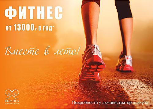 Спешите! Только в июне годовая клубная карта за 13 000 рублей в сети клубов «Вымпел»!