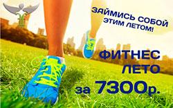 Фитнес-лето в Force Factory на Павелецкой!