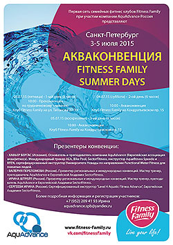 Акваконвенция Fitness Family Summer Days в Санкт-Петербурге