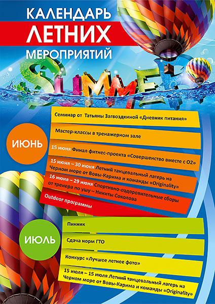 Календарь летних событий в фитнес-клубе «О2»