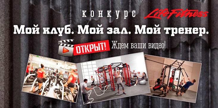 Конкурс для профессионалов фитнеса от Life Fitness