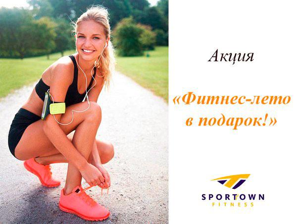 Фитнес-лето в подарок в клубе Sportown!