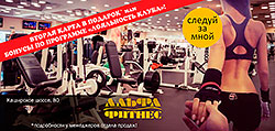 Вторая карта в подарок или бонусы по программе «Лояльность клуба» в «Альфа-Фитнес»!