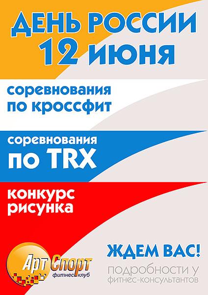 Тренировки по кроссфит, соревнования по TRX и конкурс детского рисунка в честь Дня России в клубе «Арт-Спорт»!