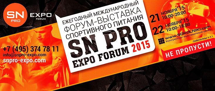 Международная выставка спортивного питания и фестиваль спорта SN PRO Expo Forum 2015