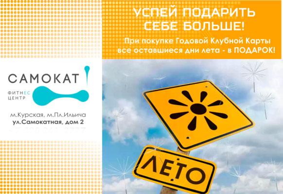 Успей подарить себе лето в клубе «Самокат»!