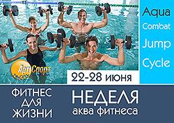 Неделя аквафитнеса в клубе «Арт-Спорт»