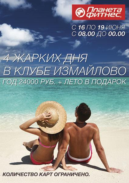 4 жарких дня в клубе «Планета Фитнес Измайлово»!