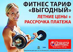 Фитнес-тариф «Выгодный» в сети фитнес-клубов «Планета Фитнес»!