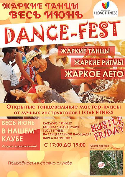 Dance-Fest! Жаркие танцы весь июнь в I Love Fitness!