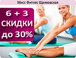 Акция 6+3 в «Мисс Фитнес Щелковская»! Скидки до 30%!